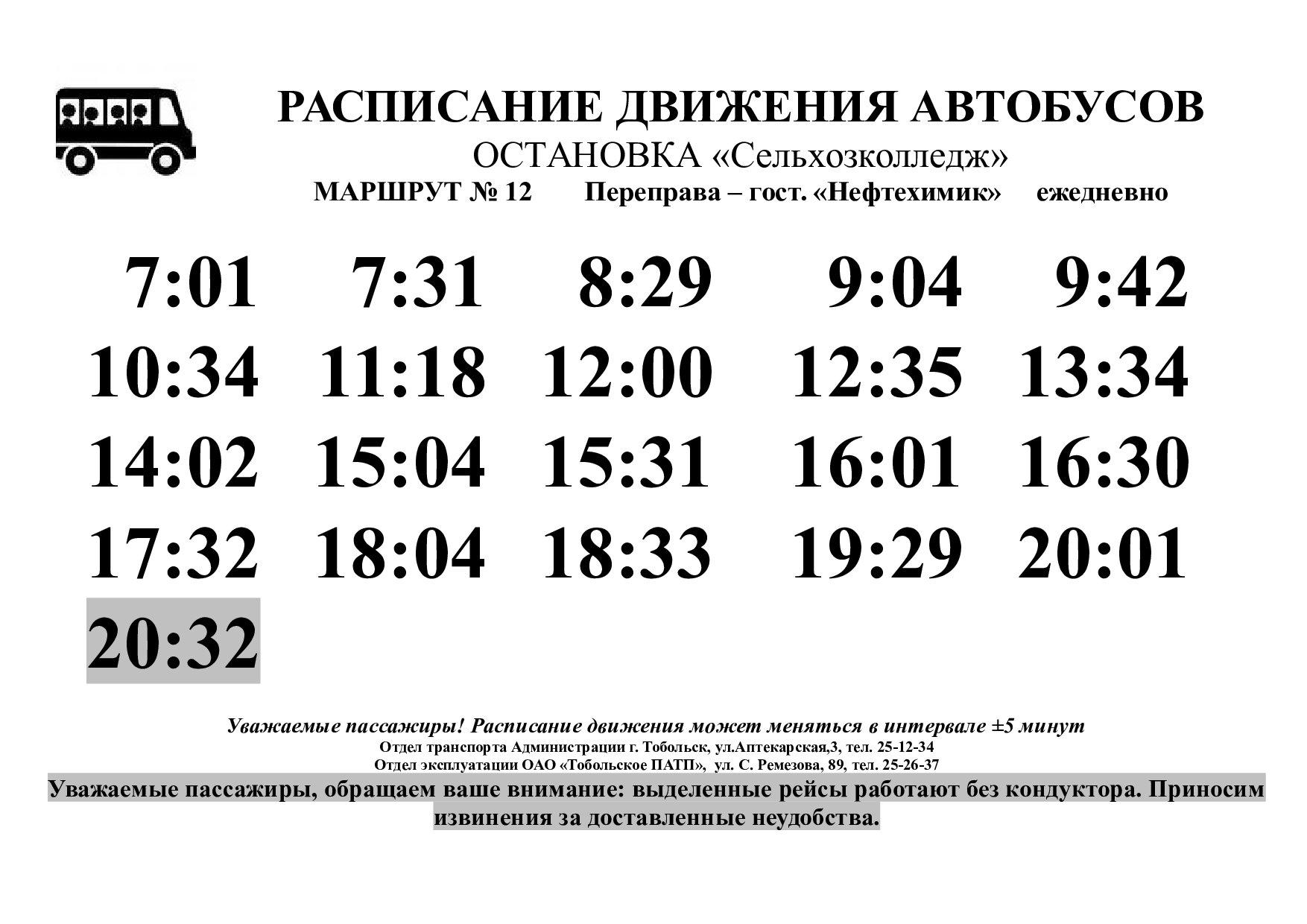 можете оставить расписание автобусов муром 8 маршрут итальянскую