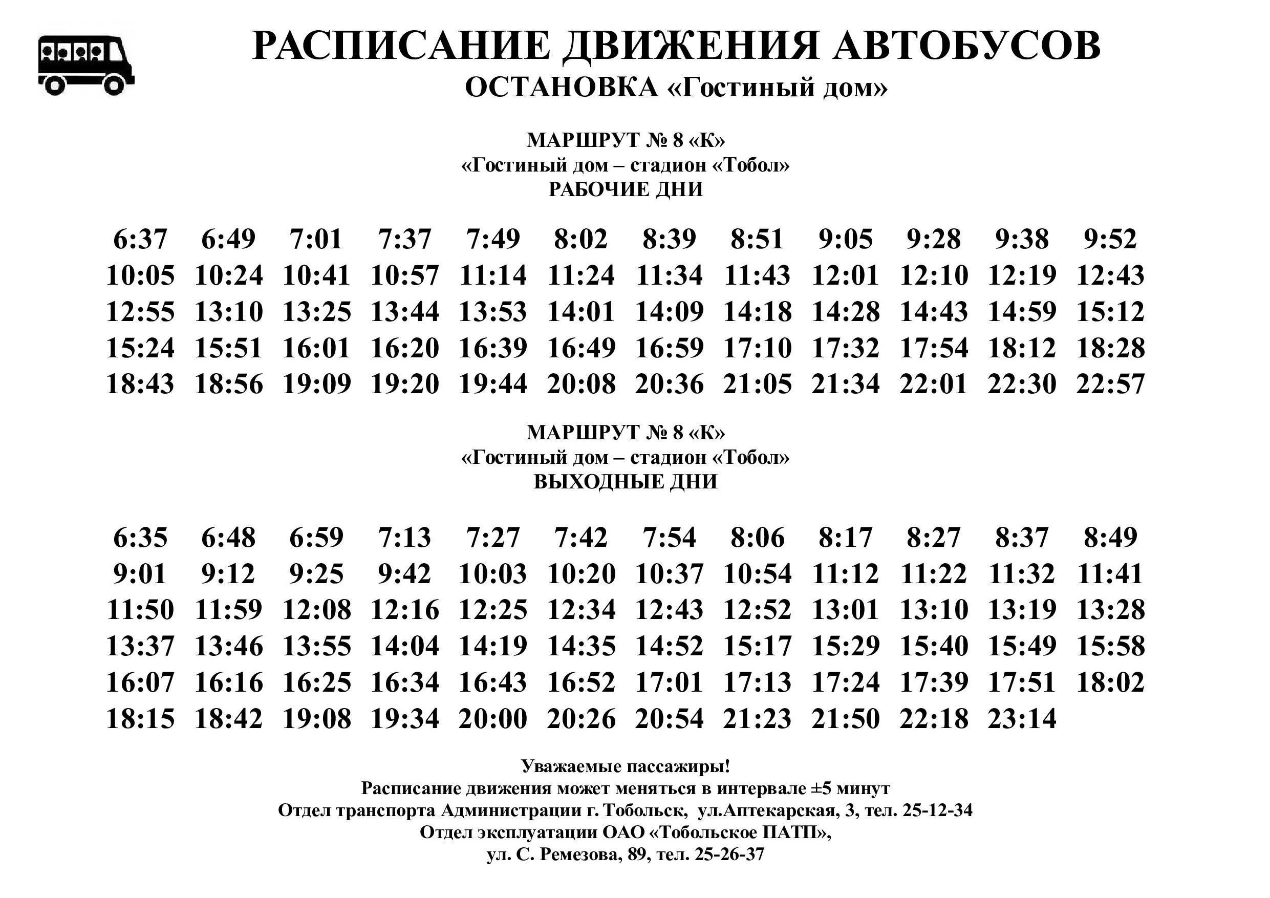 Автобус 720 расписание и маршрут на карте Москвы