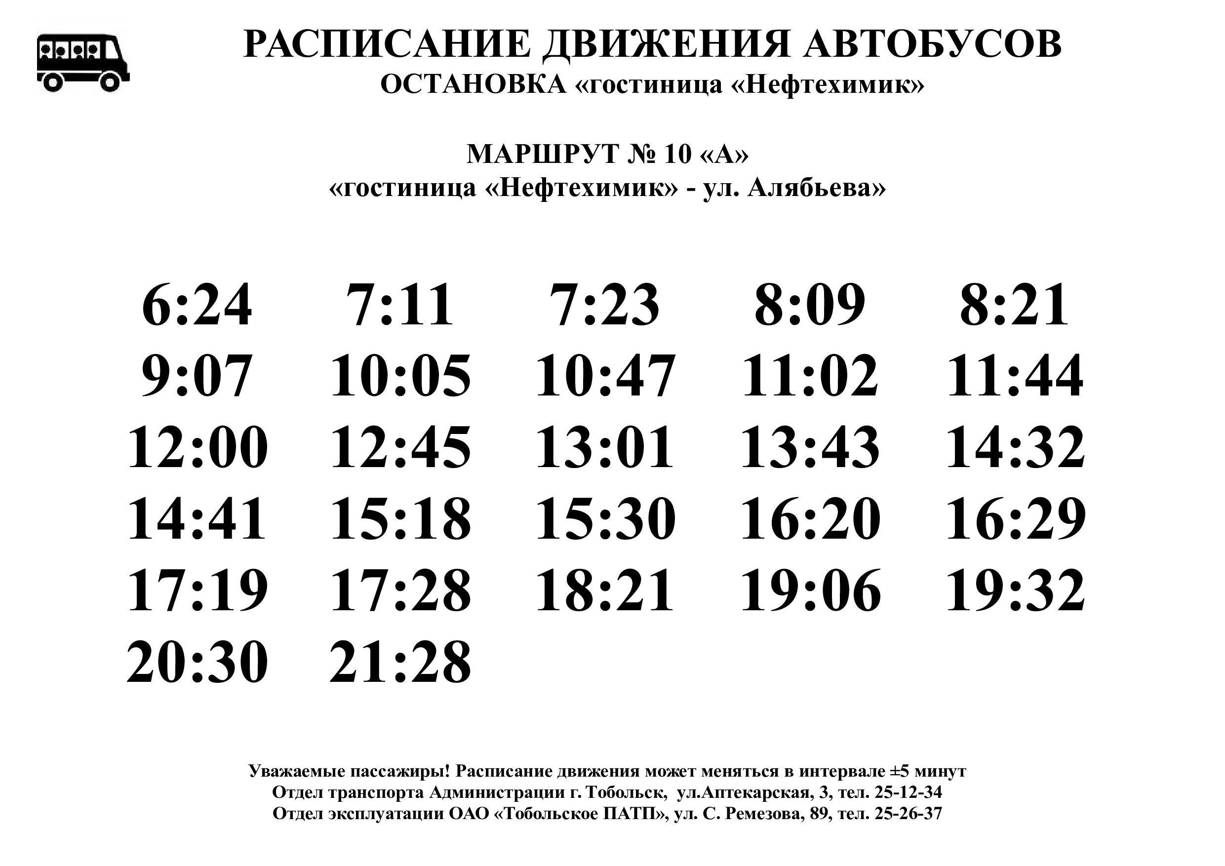 расписание рейсовых автобусов с ташары до мошкова младше