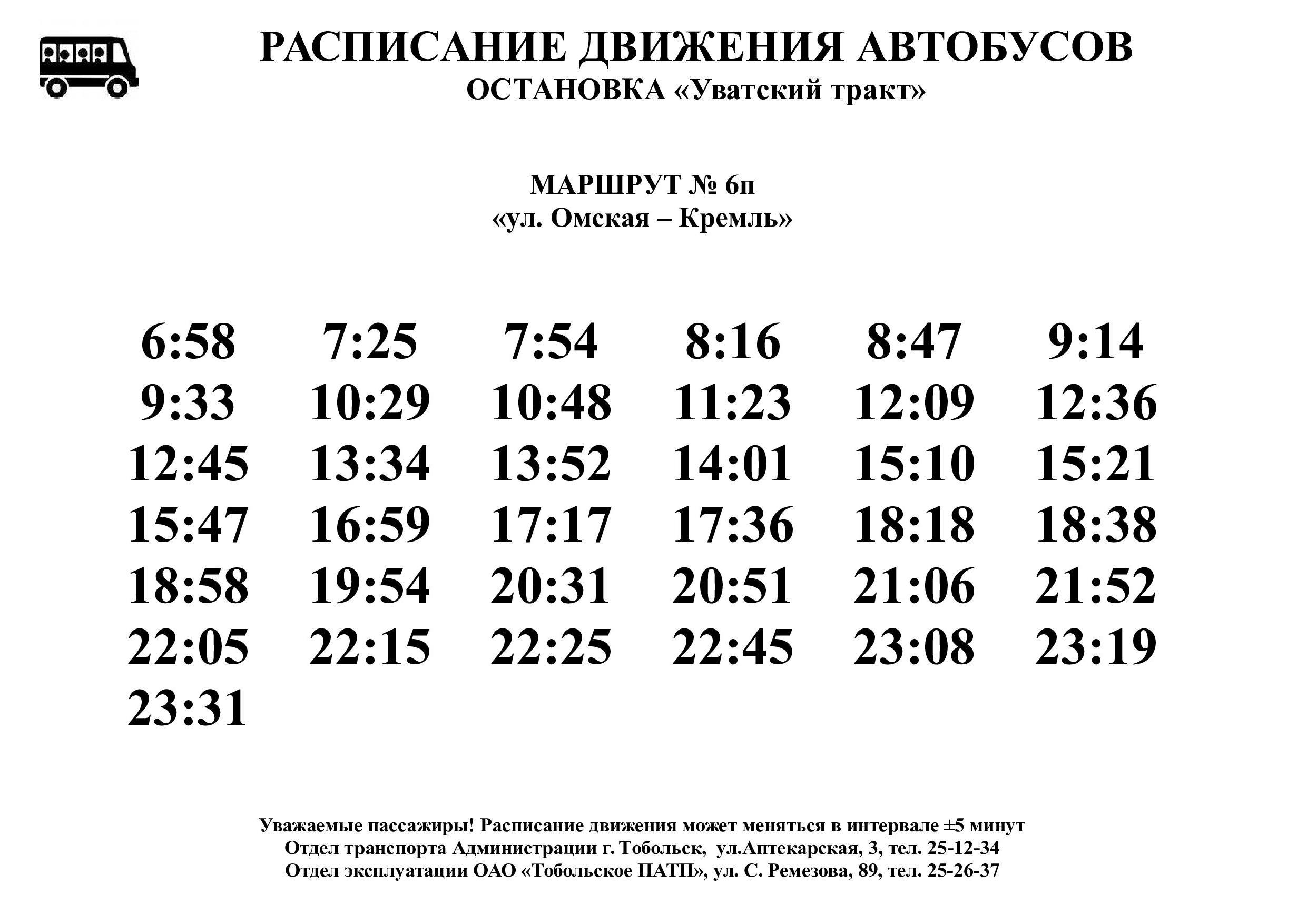 Автобус 304 Тропарёво  Троицк Микрорайон В Расписание