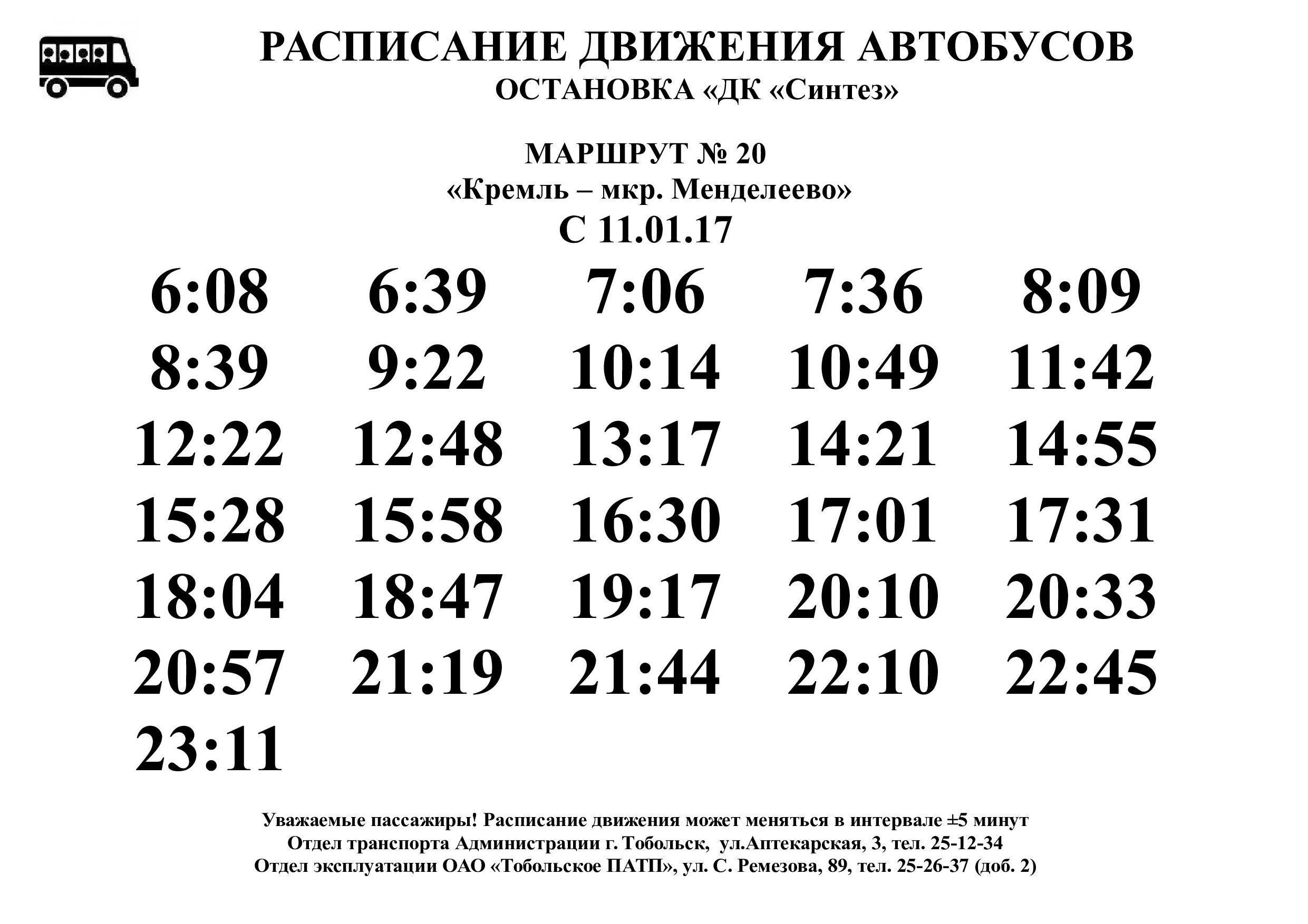 график автобуса россошь воронеж