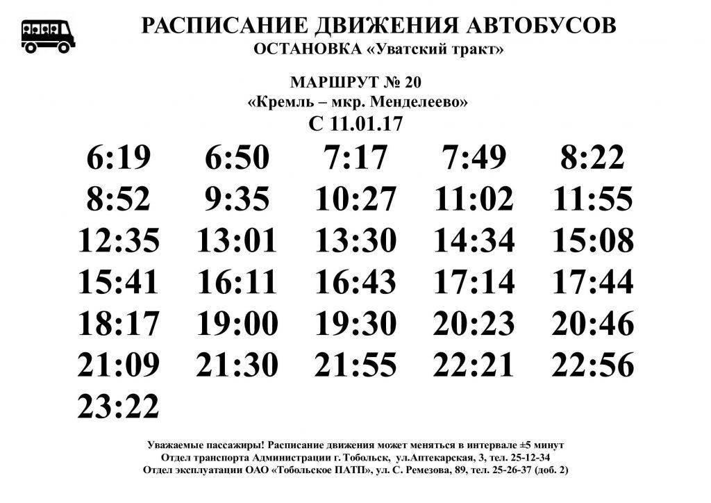 краковскую автостанция заречье тула расписание автобусов 2016 поделился мнением относительно