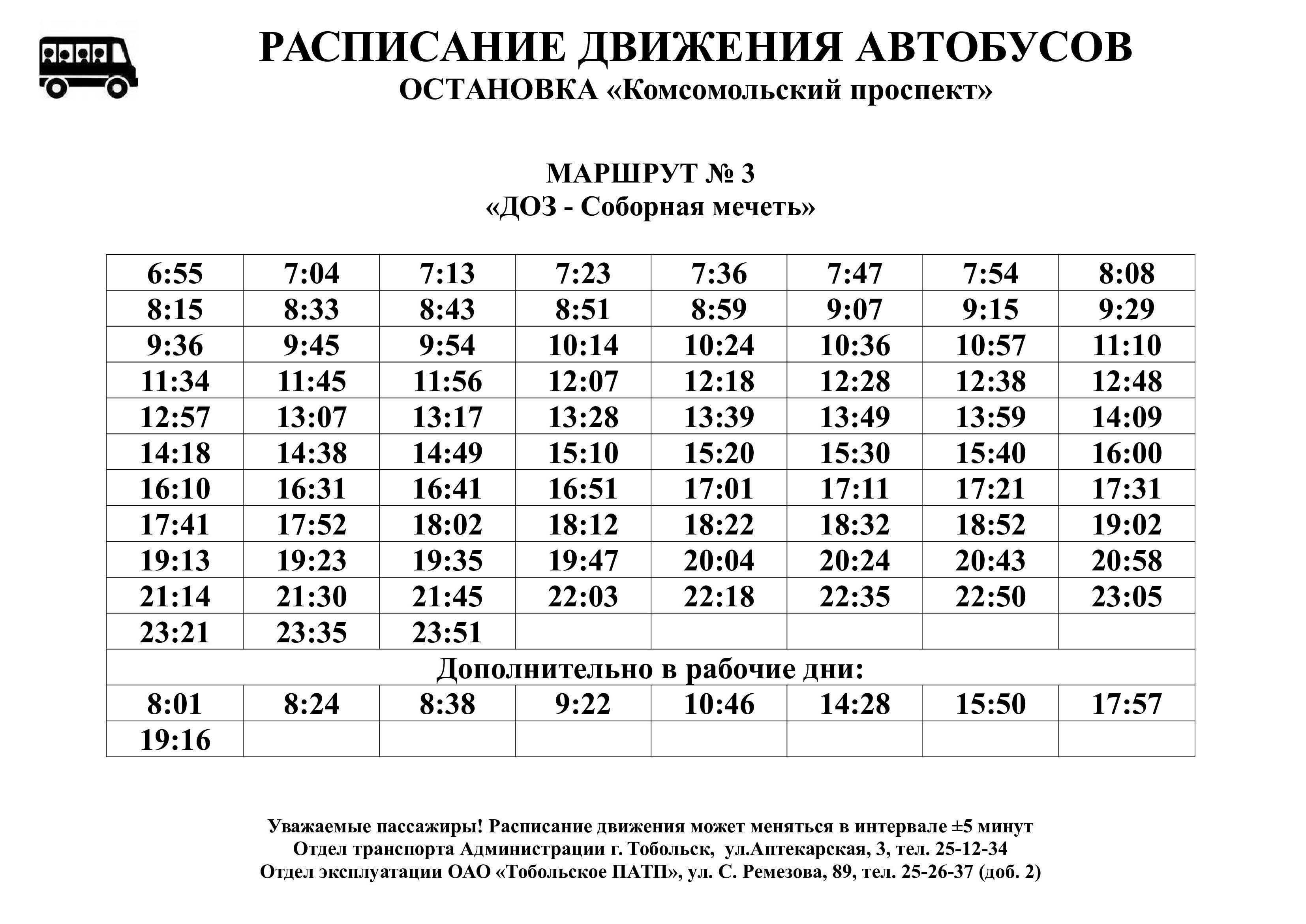 Расписание автобуса 659 на выходнын