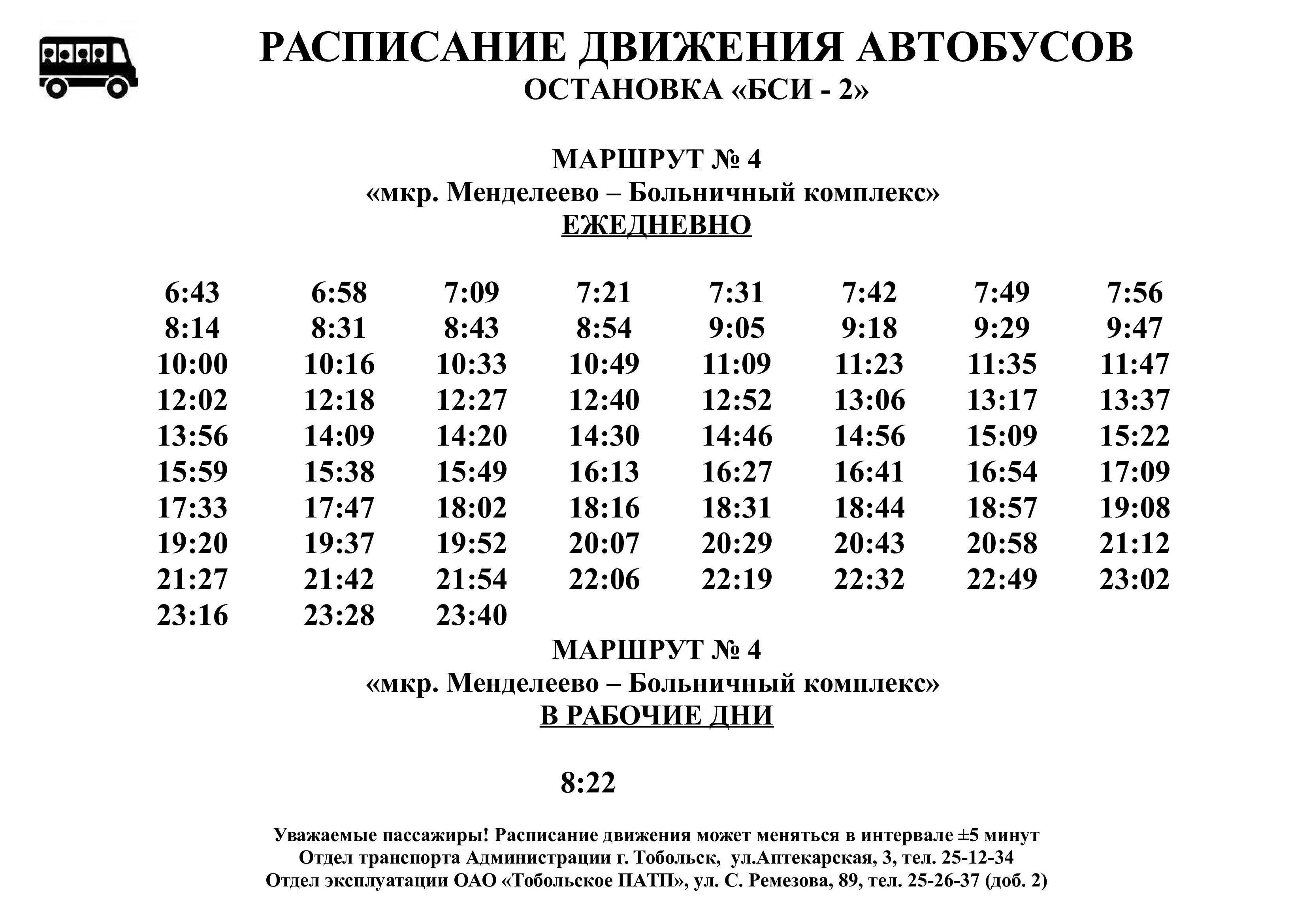 Автобус МоскваЛипецк 1020р расписание билет онлайн