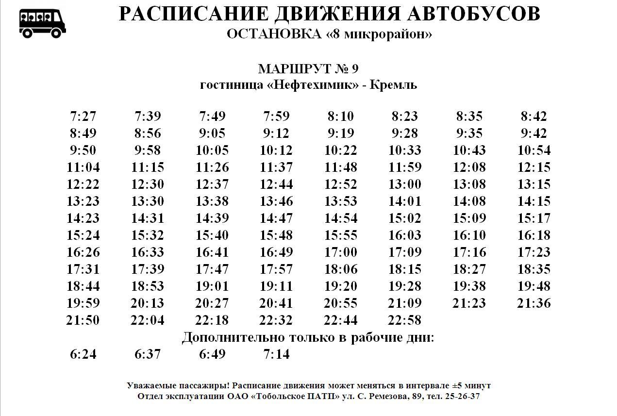 результате расписание автобусов от станции подольск 1052 излишняя