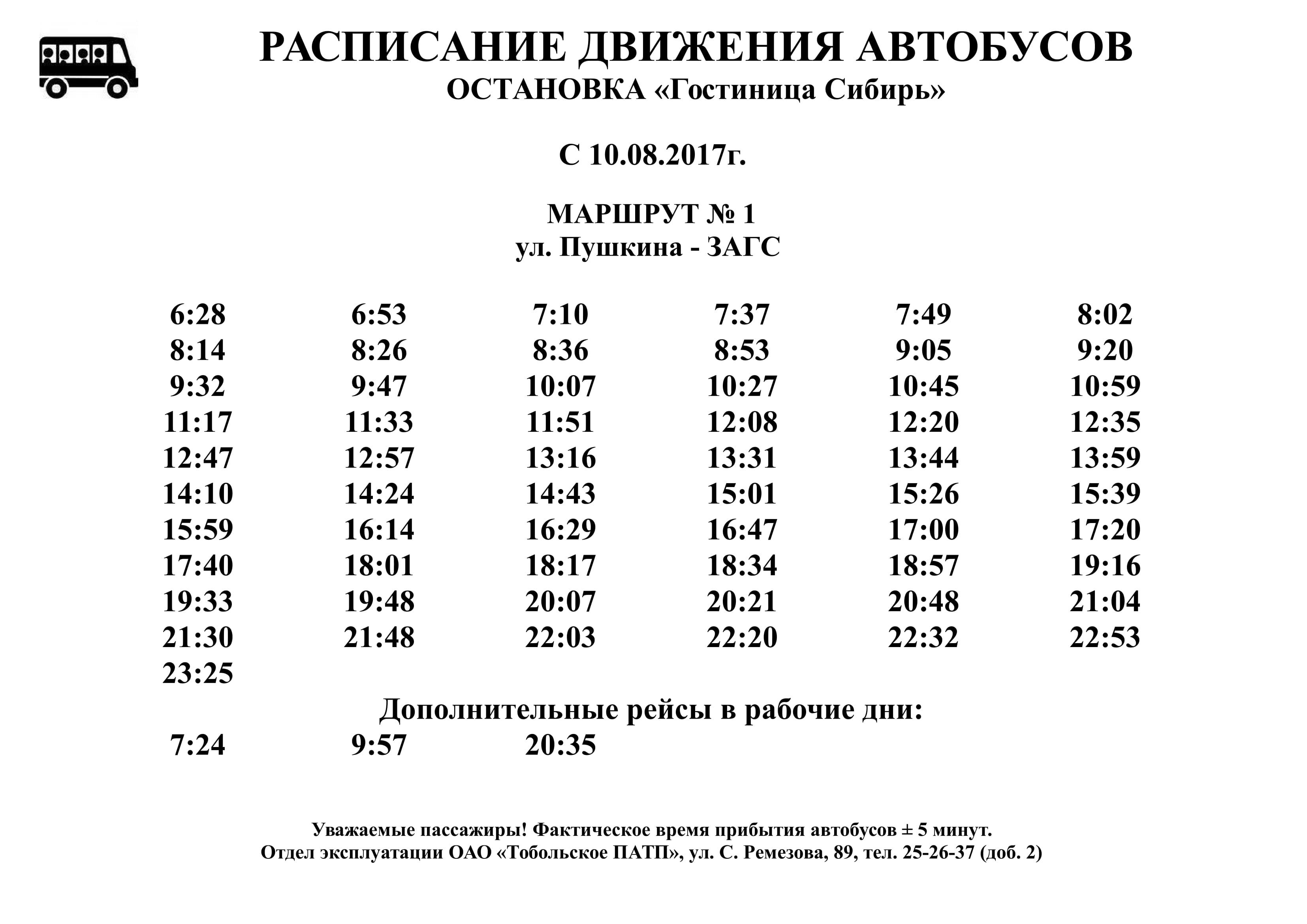 Пика было расписание автобусов нижнекамск город маме