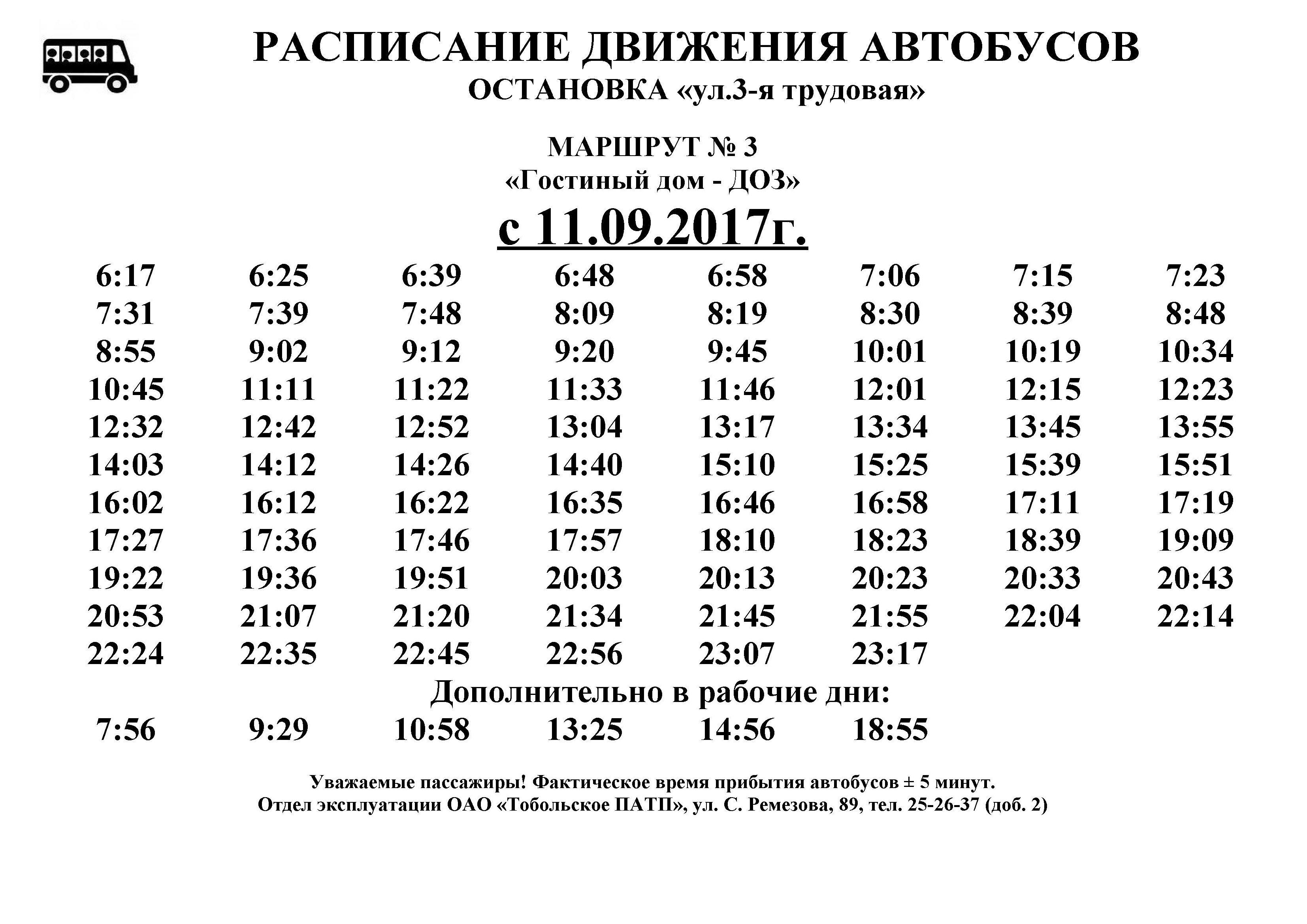бухгалтерская расписание 11 автобуса киров 2017 расчет возврату